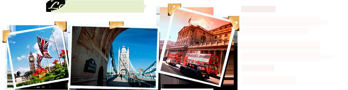 Авторские поездки в Лондон